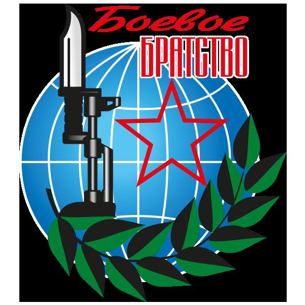 Всероссийская общественная организация ветеранов «БОЕВОЕ БРАТСТВО»